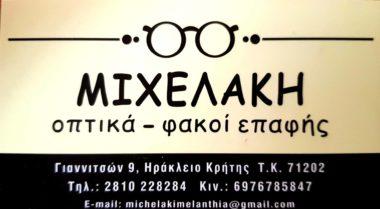 Mesoxorio-mixelaki